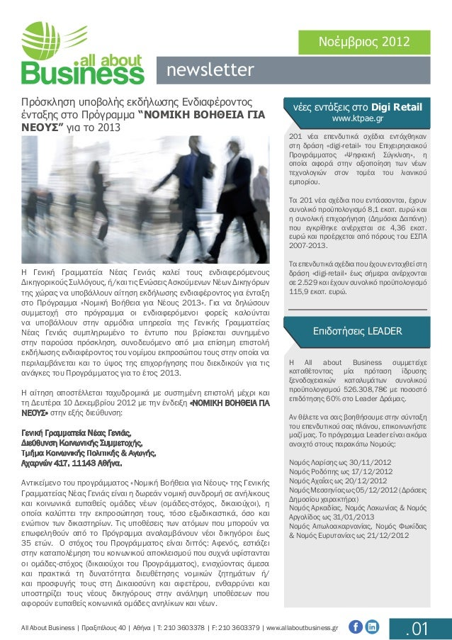 Newsletter Δεκεμβρίου All About Business