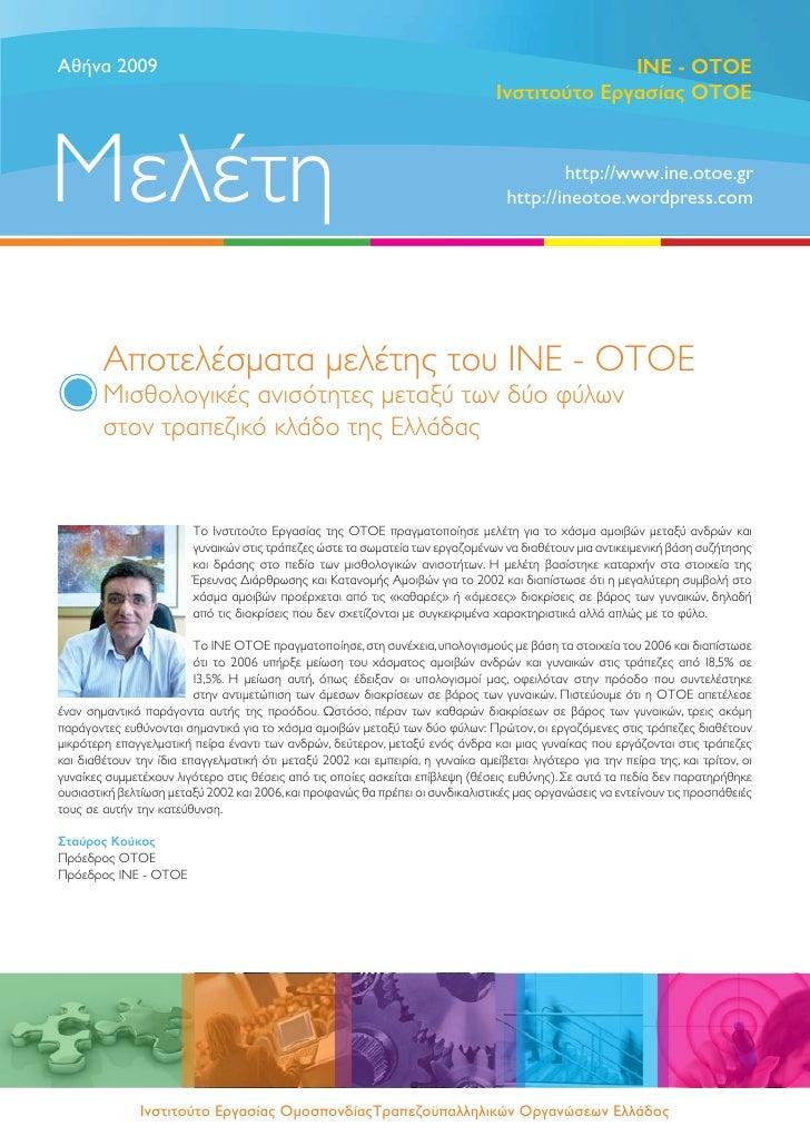 Aθήνα 2009                                                                                     ΙΝΕ - OTOE                 ...