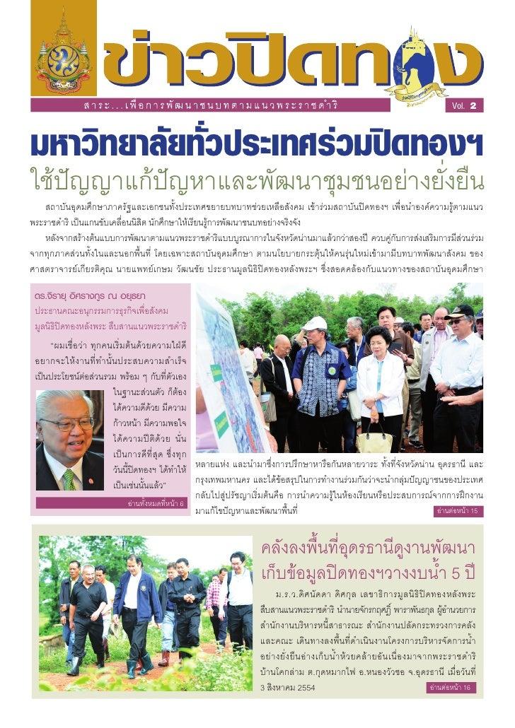 Newsletter pidthong vol.2