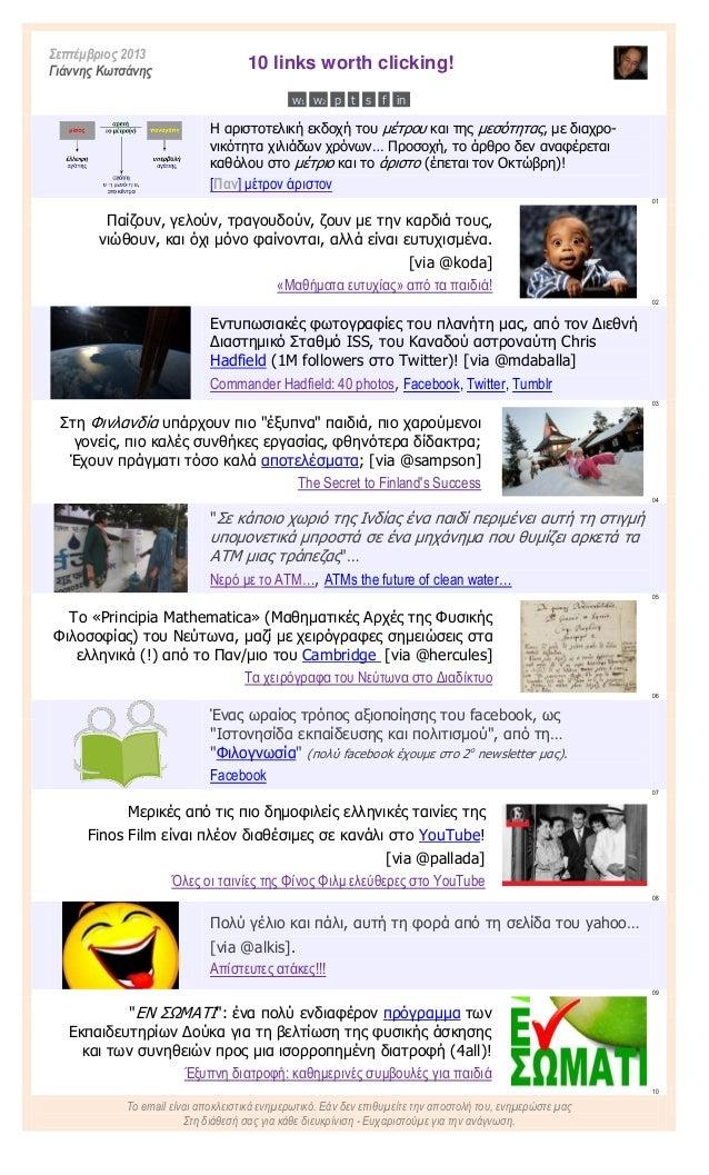 Σεπτέμβριος 2013 Γιάννης Κωτσάνης 10 links worth clicking! .w1. .w2. .p. .t. .s. .f. .in. Η αξηζηνηειηθή εθδνρή ηνπ κέηξνπ...