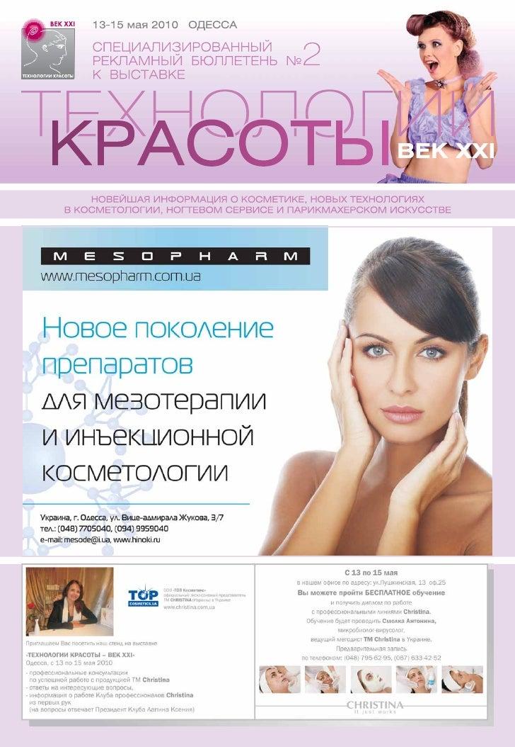 "Газета ""Технологии красоты - век XXI"", №2 2010"