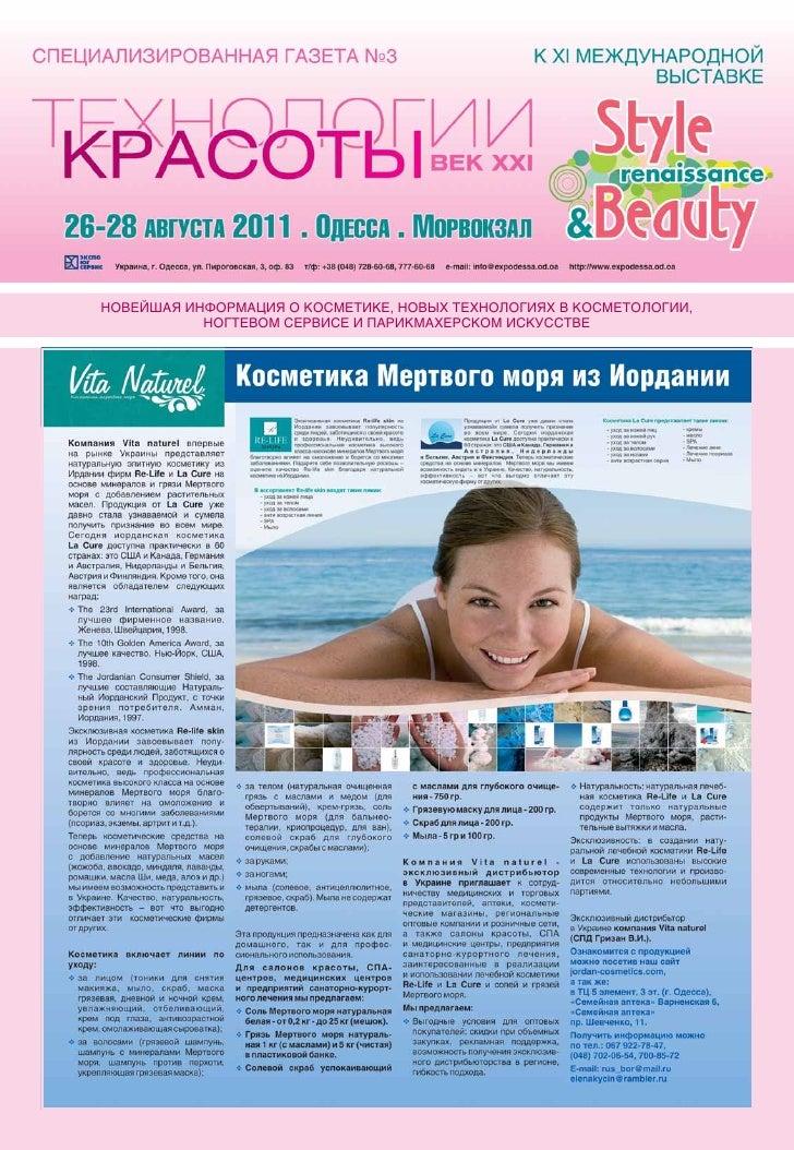 "Газета ""Style & Beauty. Renaissance"", #6 2011"
