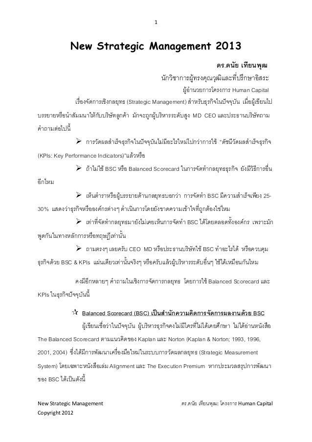 New  strategic management 2013