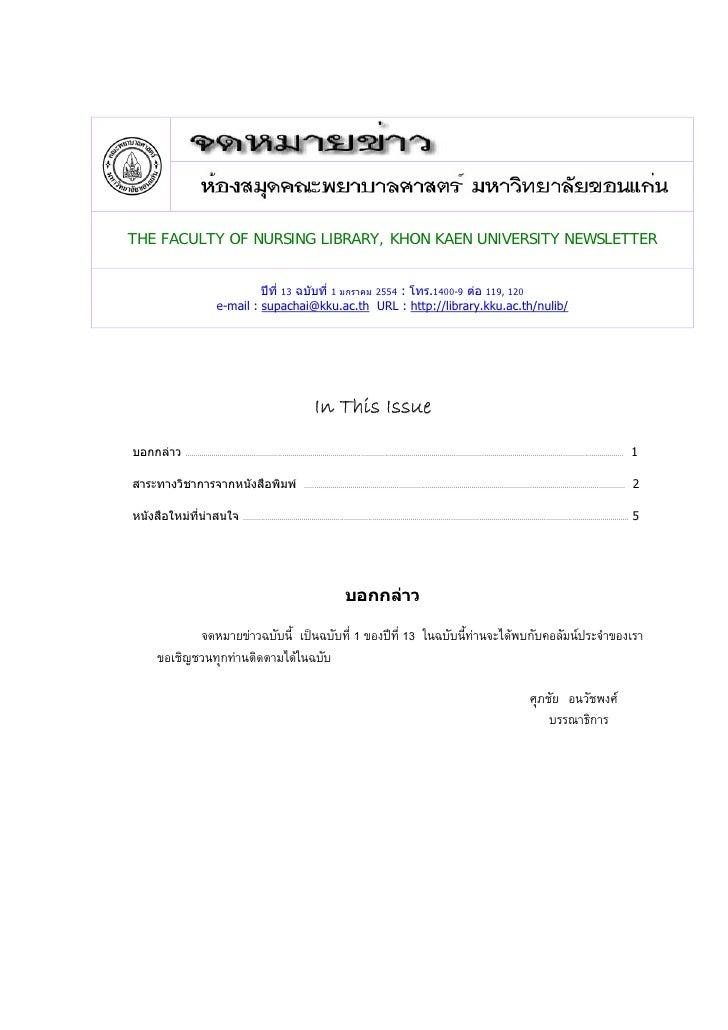 News v.13 n.1 1