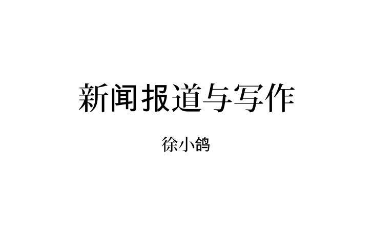 新闻报道与写作  徐小鸽