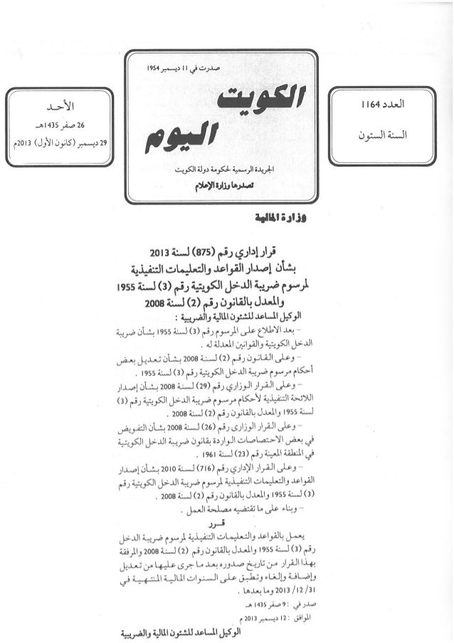New tax regulations in kuwait go into effect