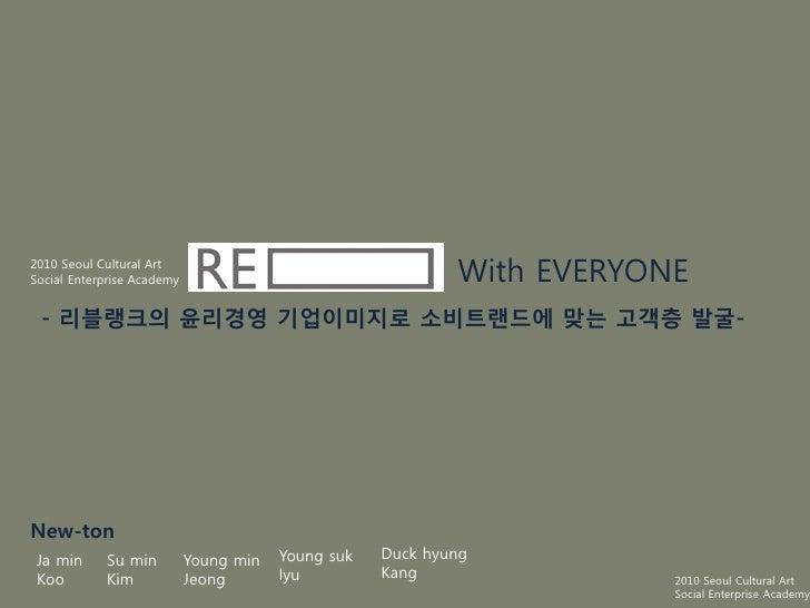 2010 Seoul Cultural ArtSocial Enterprise Academy                                   With EVERYONE - 리블랭크의 윢리경영 기업이미지로 소비트랜드...