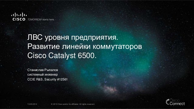Развитие линейки коммутаторов Cisco Catalyst 6500.