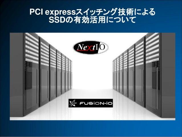 VIOPS07: PCI expressスイッチング技術による SSDの有効活用について