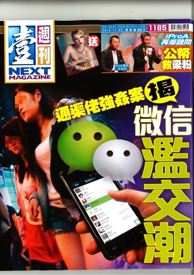 Next magazine (22 nov 2012) on iProA misconduct