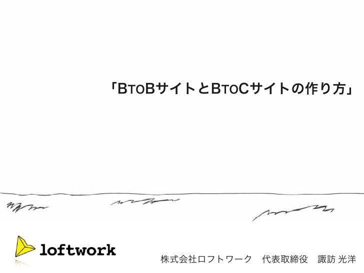 Next webbtob btoc20110922 2