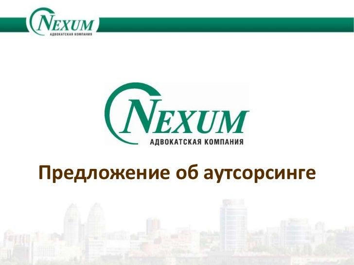 Nexum - Предложение об аутсорсинге