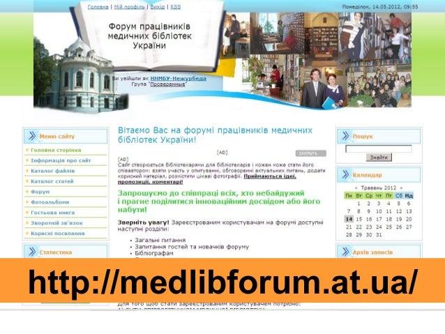 http://medlibforum.at.ua/