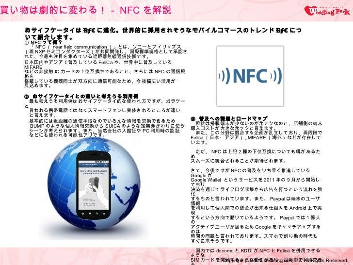 買い物は劇的に変わる!- NFC を解説  おサイフケータイは NFC に進化。世界的に採用されそうなモバイルコマースのトレンド NFC につ  いて紹介します。  ① NFC って何?   「 NFC ( near field communi...
