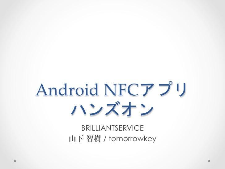 Android NFCアプリ    ハンズオン      BRILLIANTSERVICE   山下 智樹 / tomorrowkey