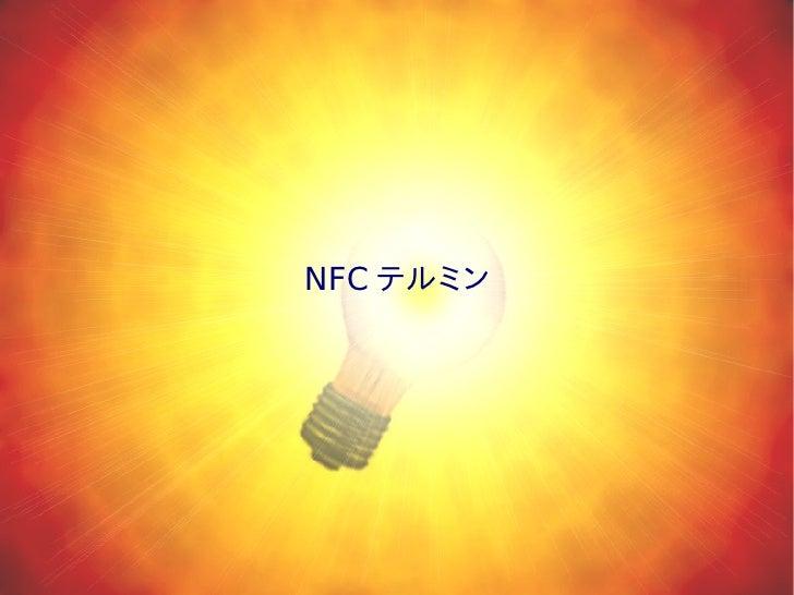 NFC テルミン