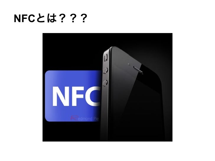 NFCとは???