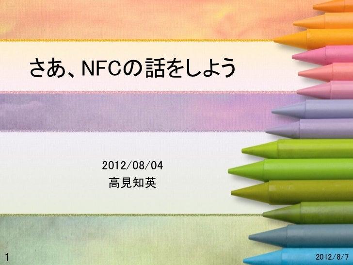 さあ、NFCの話をしよう        2012/08/04         高見知英1                    2012/8/7
