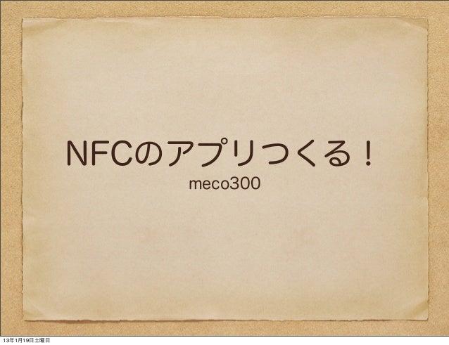 NFCのアプリつくる!                  meco30013年1月19日土曜日