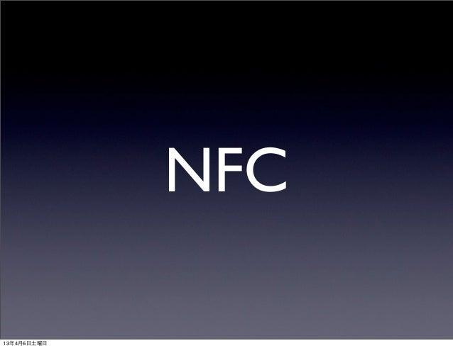 NFC13年4月6日土曜日