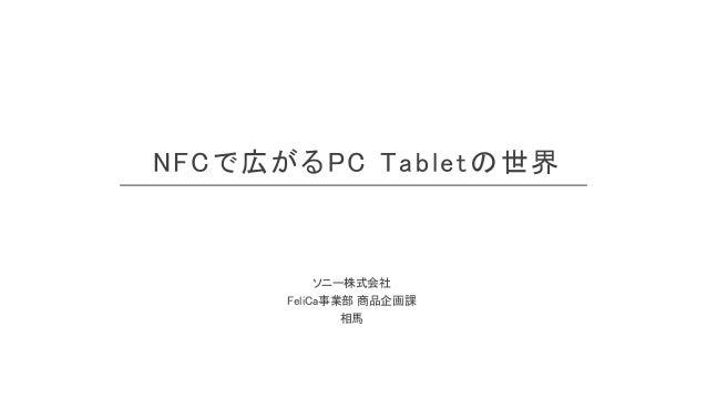 流通/小売業向け  Windows ストア アプリ 開発セミナー資料