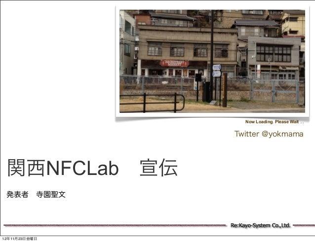 Now Loading. Please Wait ...                Twitter @yokmama 関西NFCLab宣伝 発表者寺園聖文               Re:Kayo-System Co.,Ltd.12年...