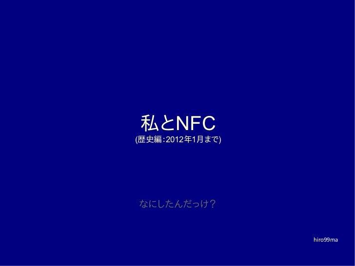 私とNFC(歴史編:2012年1月まで)なにしたんだっけ?                  hiro99ma