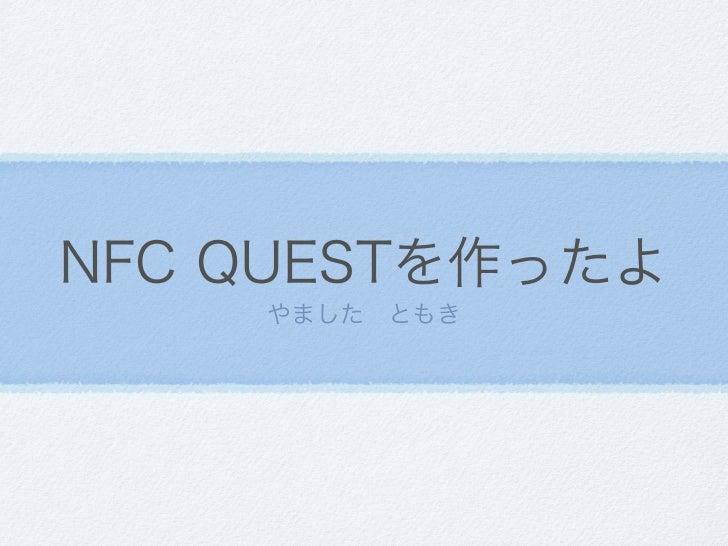 NFC QUESTを作ったよ    やましたともき