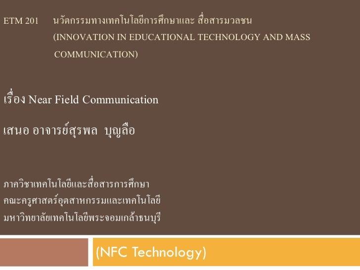 Nfc technology1