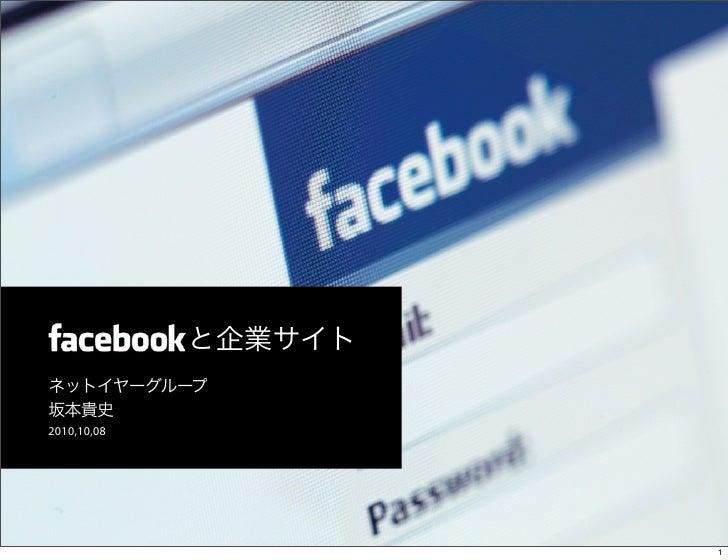"""FaceBookと企業サイト"" netyear seminar 20101008"