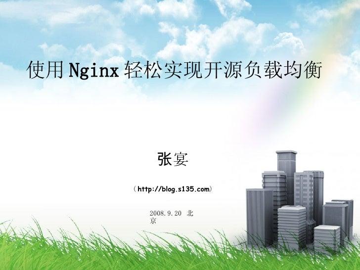 使用 Nginx 轻松实现开源负载均衡 张宴 ( http://blog.s135.com ) 2008.9.20  北京