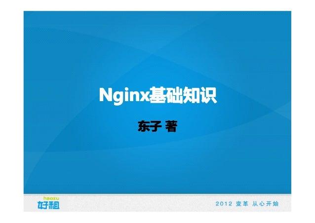Nginx基础知识 Nginx基础知识 东子 著