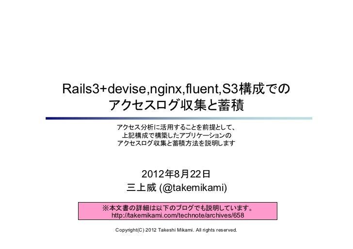 Rails3+devise,nginx,fluent,S3構成でのアクセスログ収集と蓄積