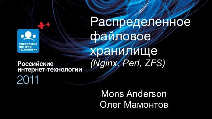 распределенное файловое хранилище (Nginx, zfs, perl). перепелица мамонтов. зал 2