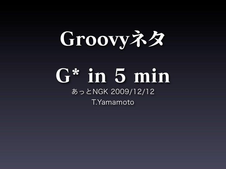 Groovy ネタ NGK 忘年会2009 ライトニングトーク