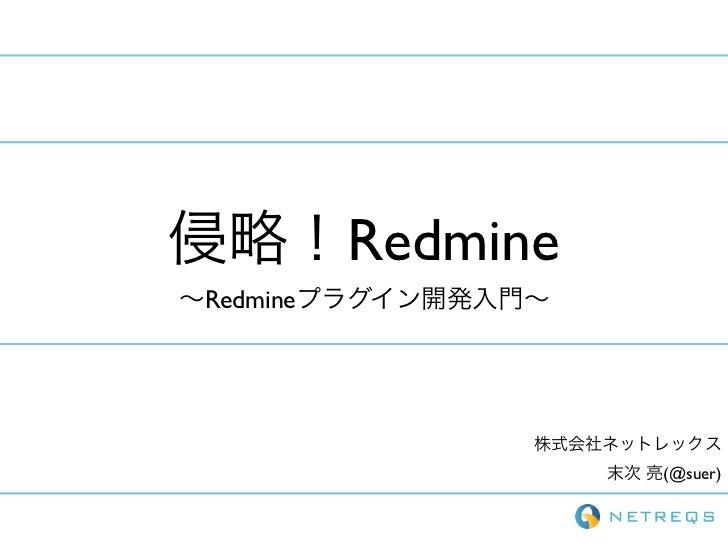 侵略Redmine 〜Redmineプラグイン開発入門 〜 #ngrk02