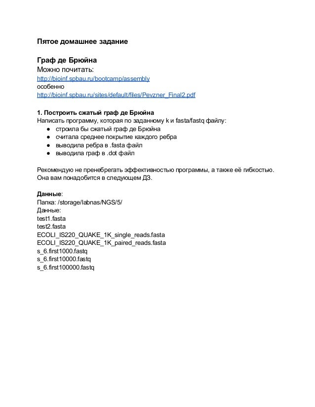 Пятое домашнее задание Граф де Брюйна Можно почитать: http://bioinf.spbau.ru/bootcamp/assembly особенно http://bioinf.spba...