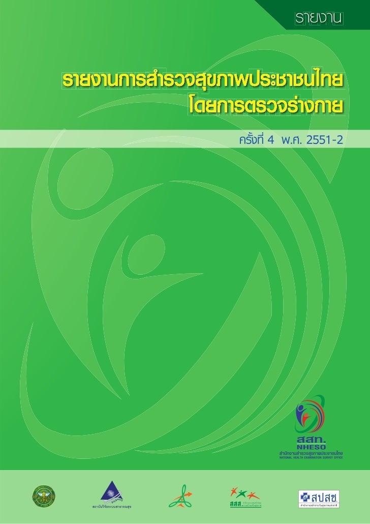 ครั้งที่ 4พ.ศ. 2551-2