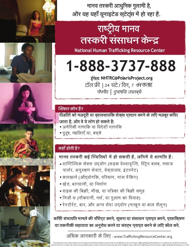 Help for Victims: Hindi Flyer