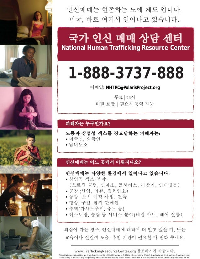 Help for Victims: Korean Flyer