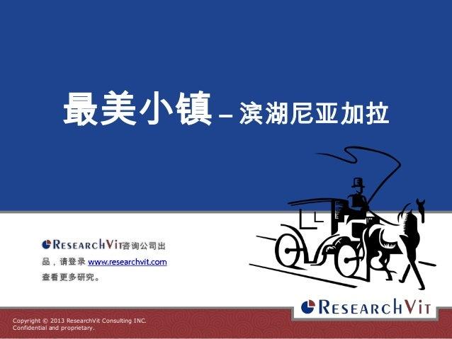 最美小镇 – 滨湖尼亚加拉  咨询公司出 品,请登录  查看更多研究。  Copyright © 2013 ResearchVit Consulting INC. Confidential and proprietary.
