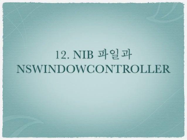 12. NIB 파일과NSWINDOWCONTROLLER