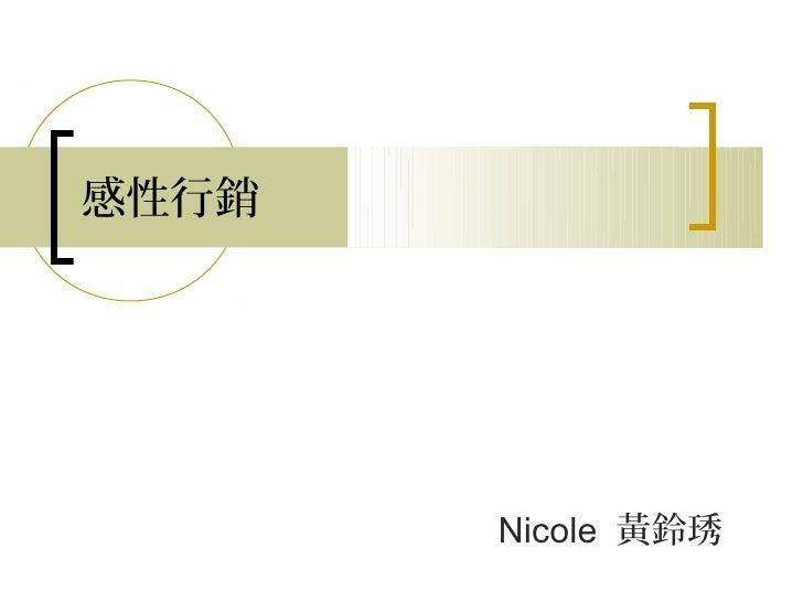 感性行銷       Nicole 黃鈴琇