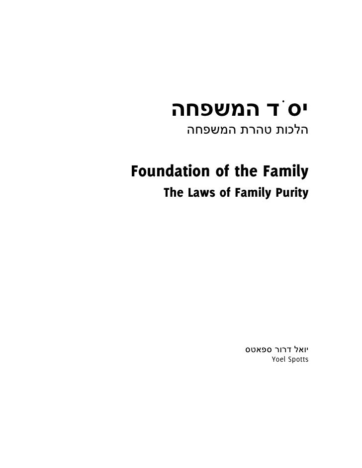 ¯   Foundation of the Family     The Laws of Family Purity                           Yoel Spotts