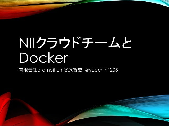 NIIクラウドチームとDocker