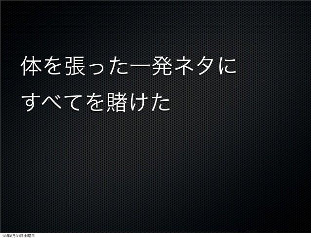 一発ネタ@Niigata.rb#3