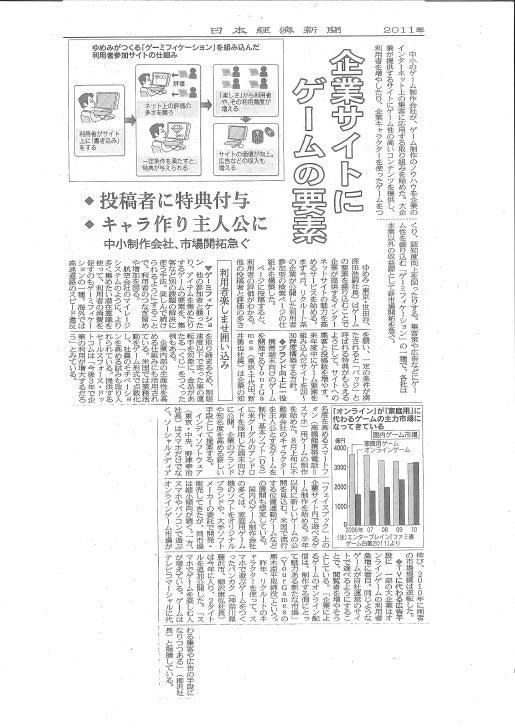Nikkei news 2011.10.12 企業サイトにゲーム要素