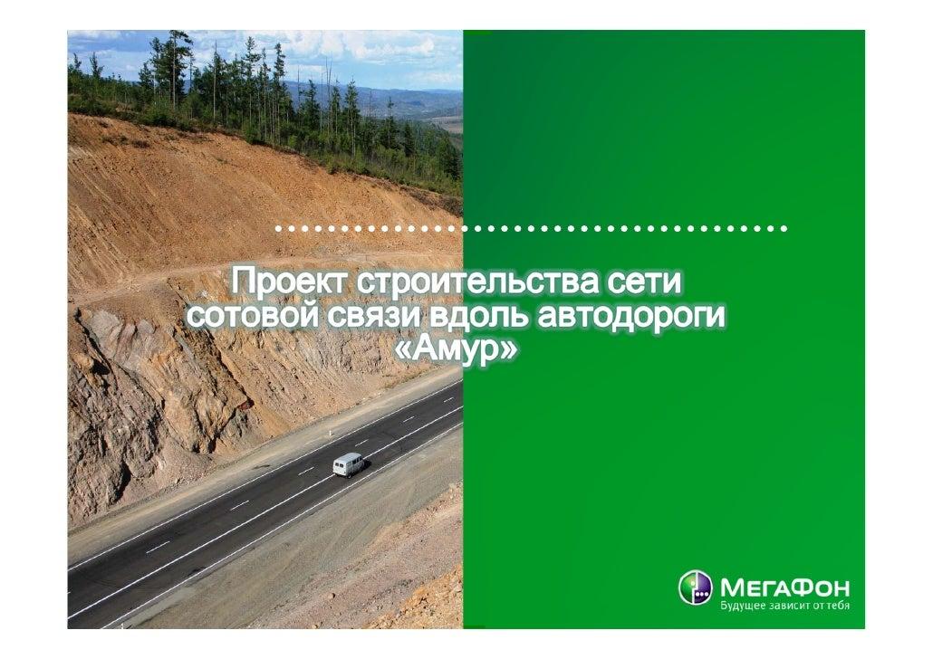Nikolaenko amur 28092011