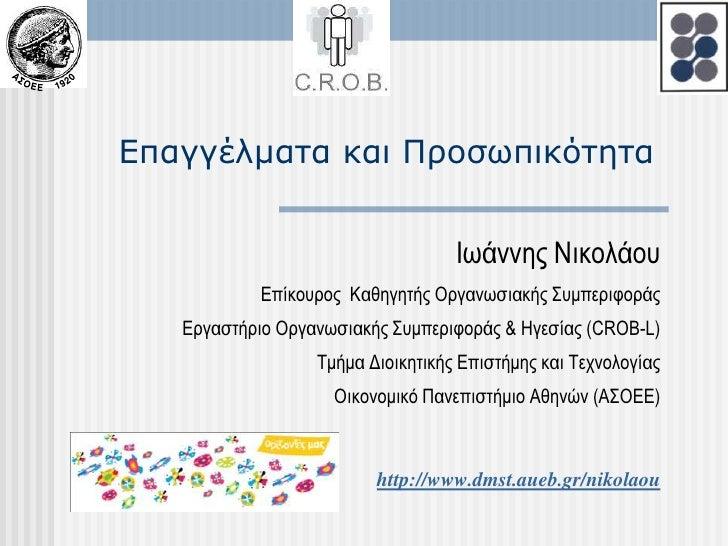 Επαγγέλματα και Προσωπικότητα<br />Ιωάννης Νικολάου<br />Επίκουρος  Καθηγητής ΟργανωσιακήςΣυμπεριφοράς<br />Εργαστήριο Οργ...
