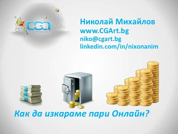 Nikolay CGArt Computer Space 2011 Making Money online